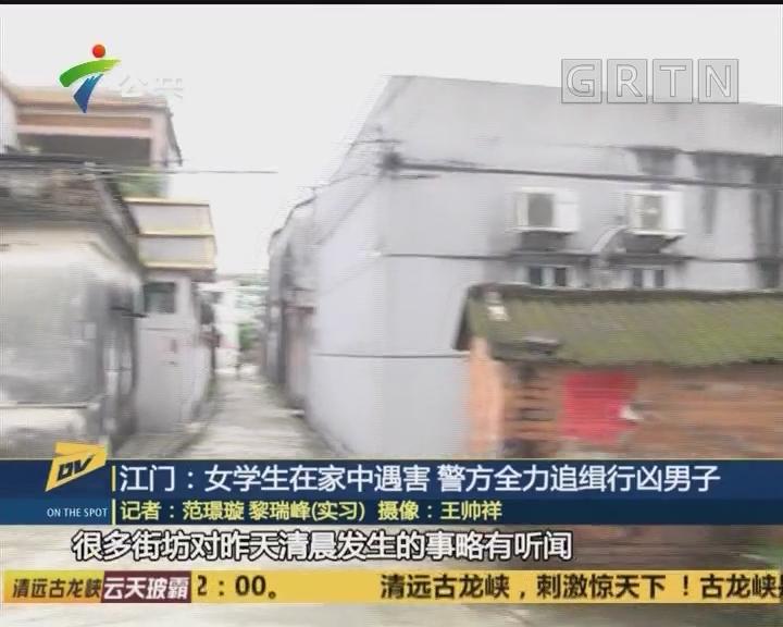 江门:女学生在家中遇害 警方全力追缉行凶男子