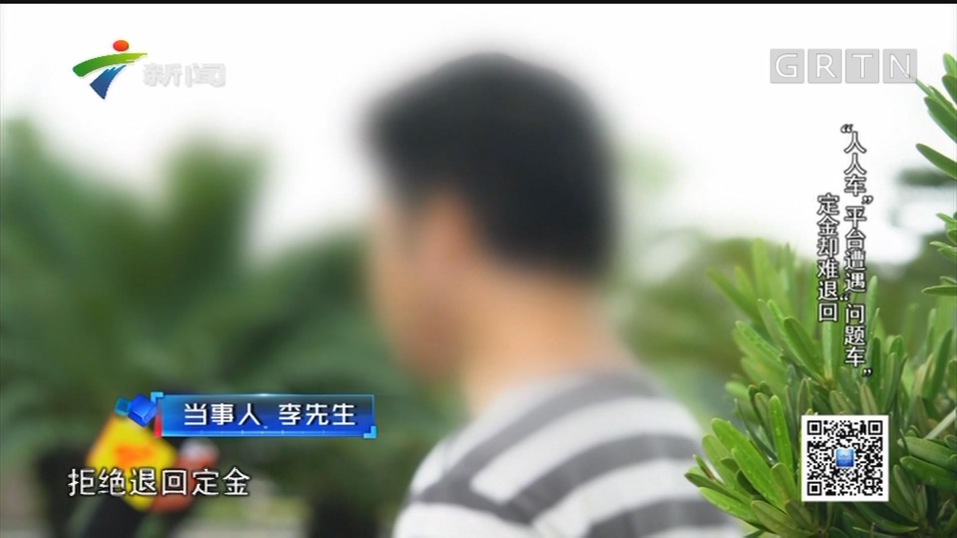 """[HD][2019-08-05]社會縱橫:""""人人車""""平臺遭遇""""問題車"""" 定金卻難退回"""