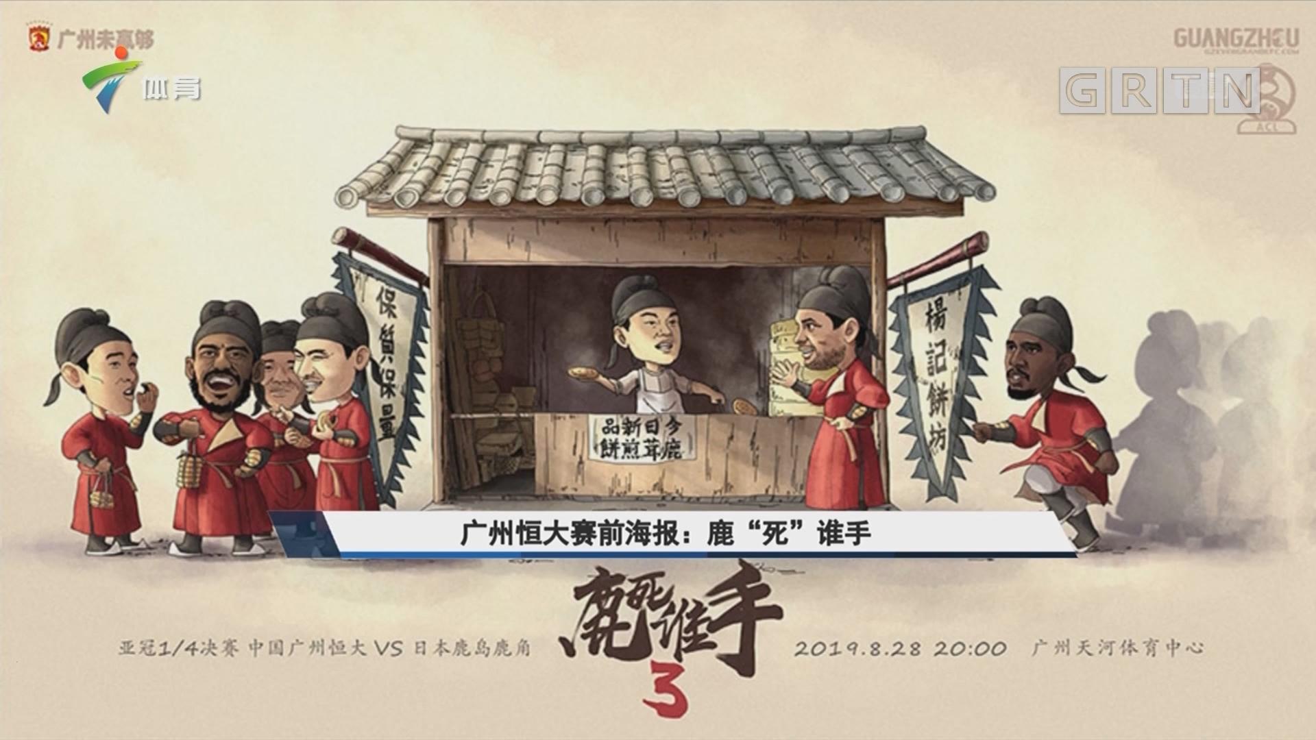 """广州恒大赛前海报:鹿""""死""""谁手"""