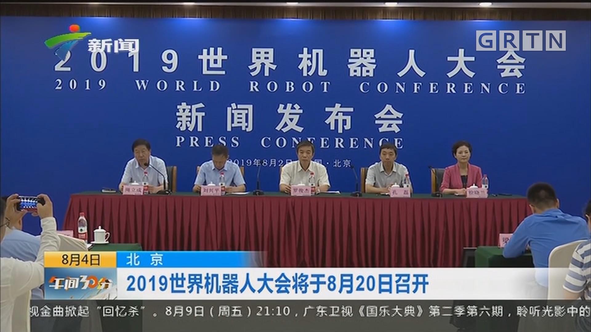 北京:2019世界机器人大会将于8月20日召开