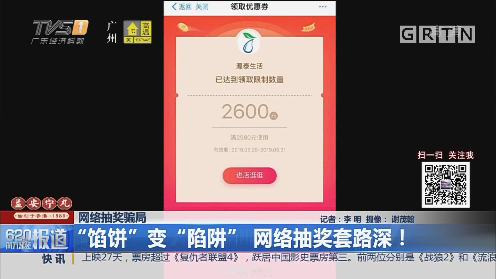 """网络抽奖骗局:""""馅饼""""变""""陷阱"""" 网络抽奖套路深!"""