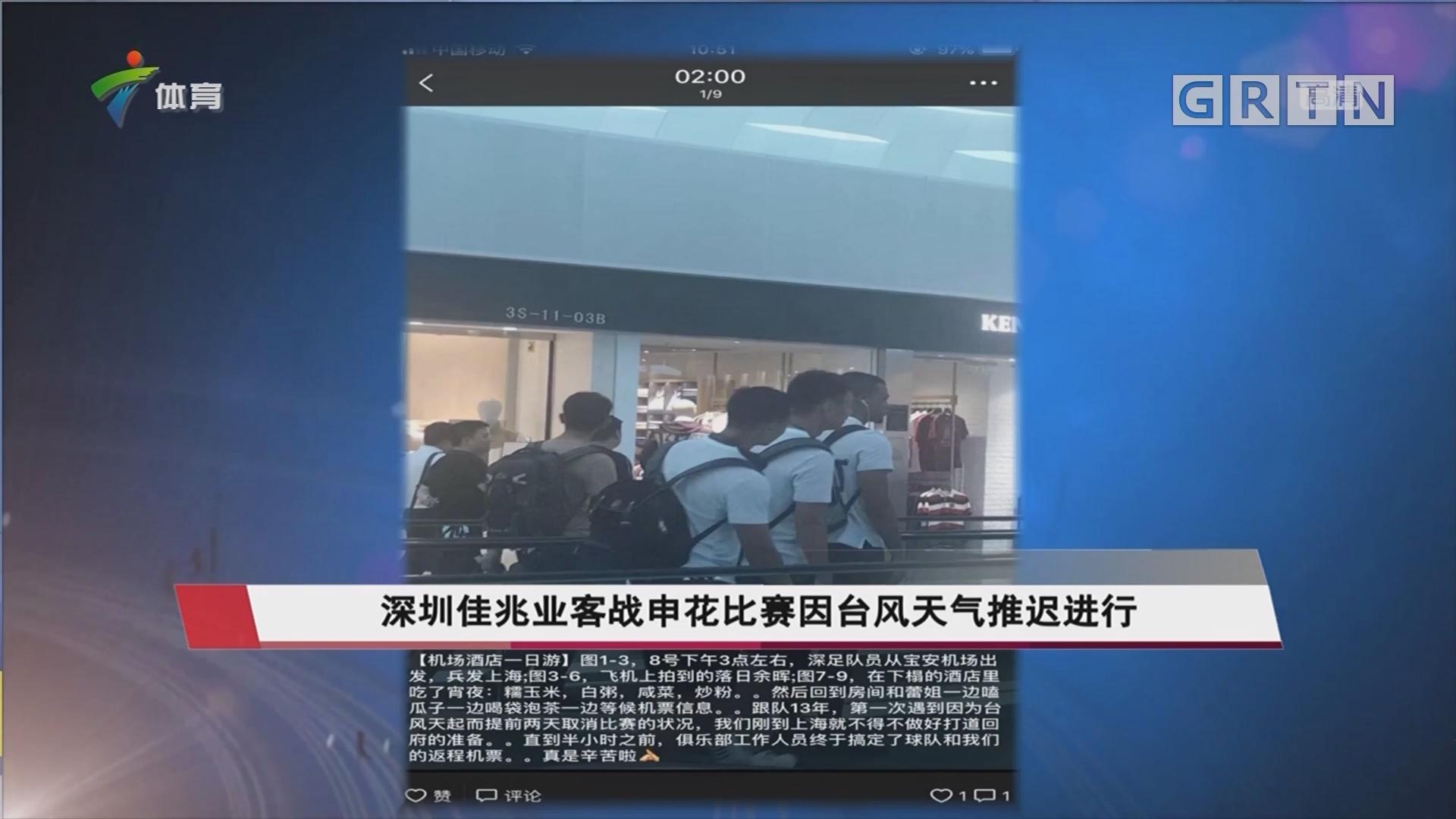 深圳佳兆业客战申花比赛因台风天气推迟进行