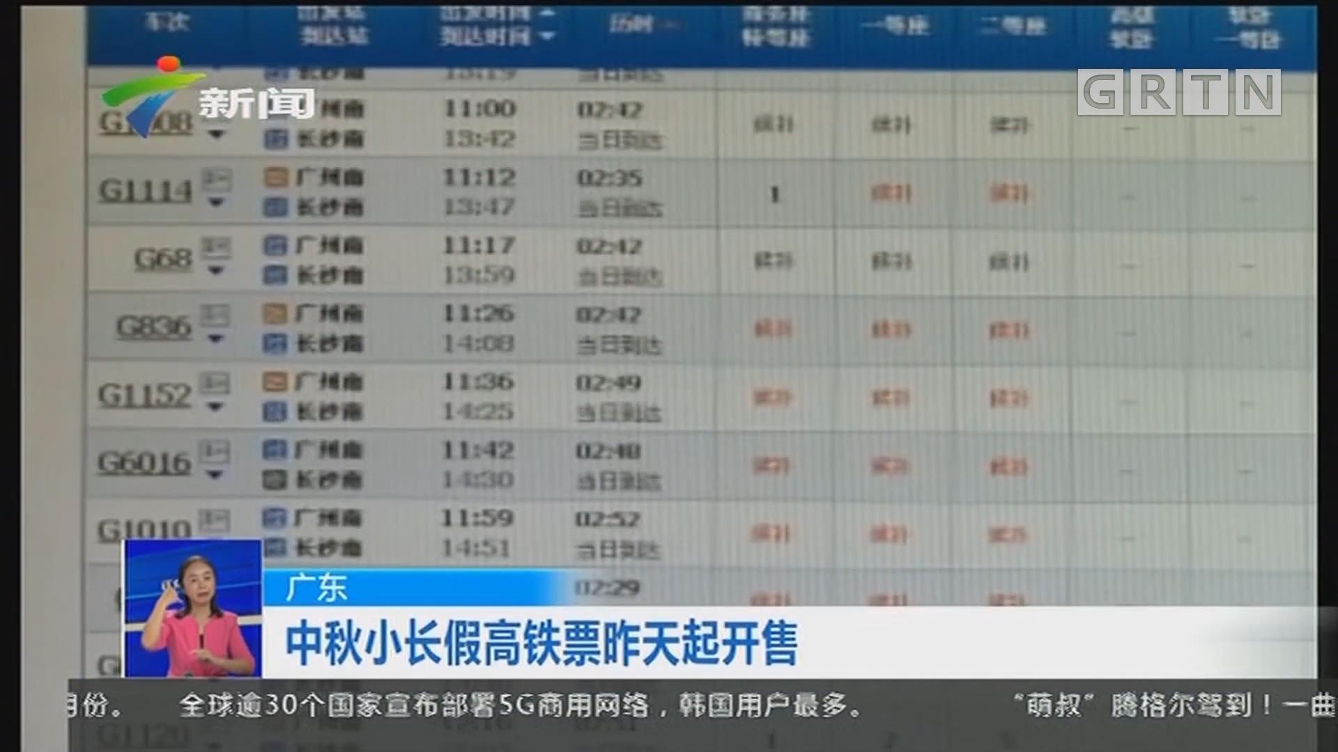 广东:中秋小长假高铁票昨天起开售