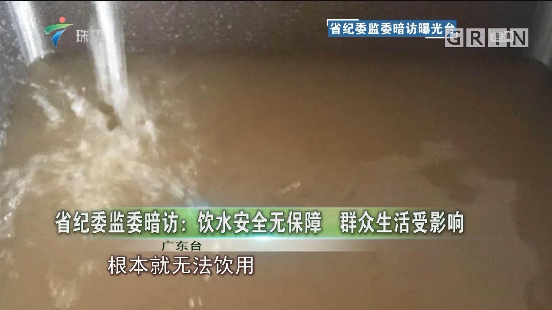 省纪委监委暗访:饮水安全无保障 群众生活受影响