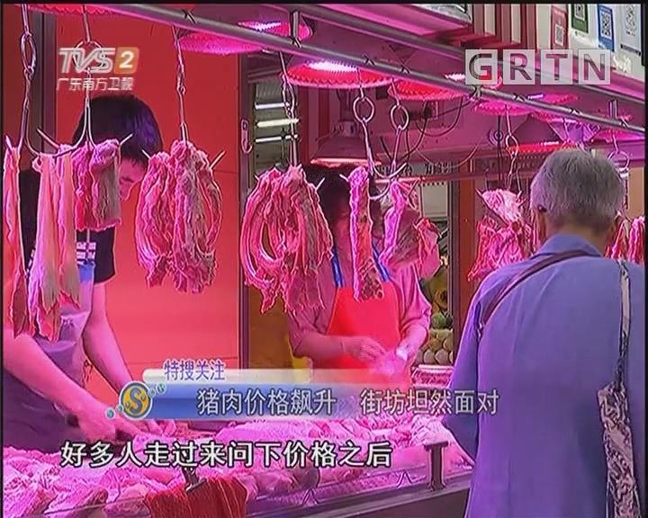 猪肉价格飙升 街坊坦然面对