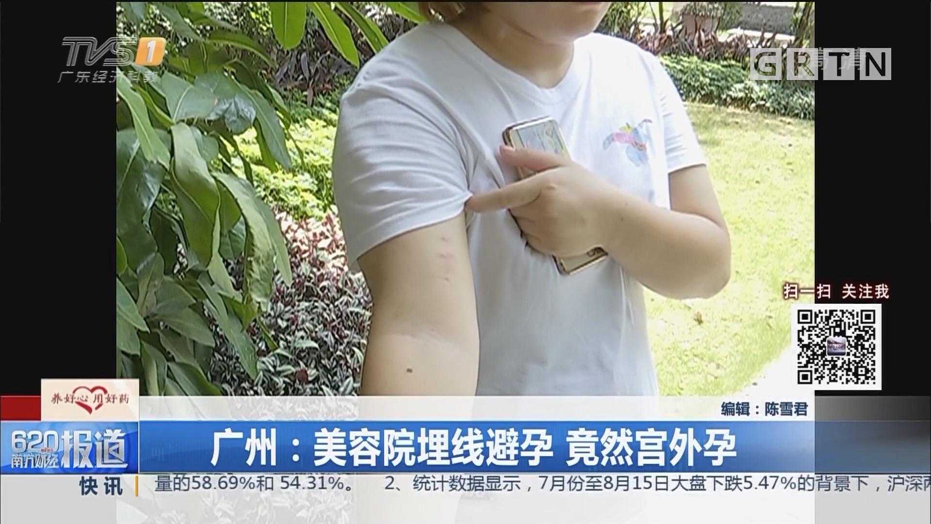广州:美容院埋线避孕 竟然宫外孕