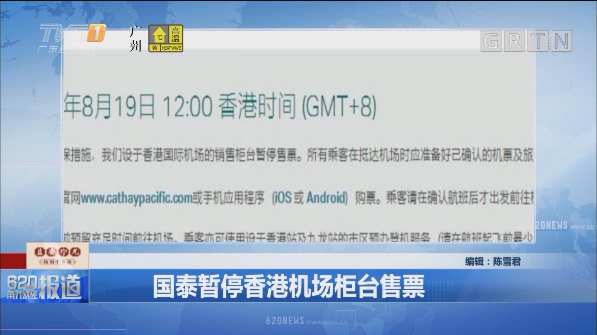 国泰暂停香港机场柜台售票