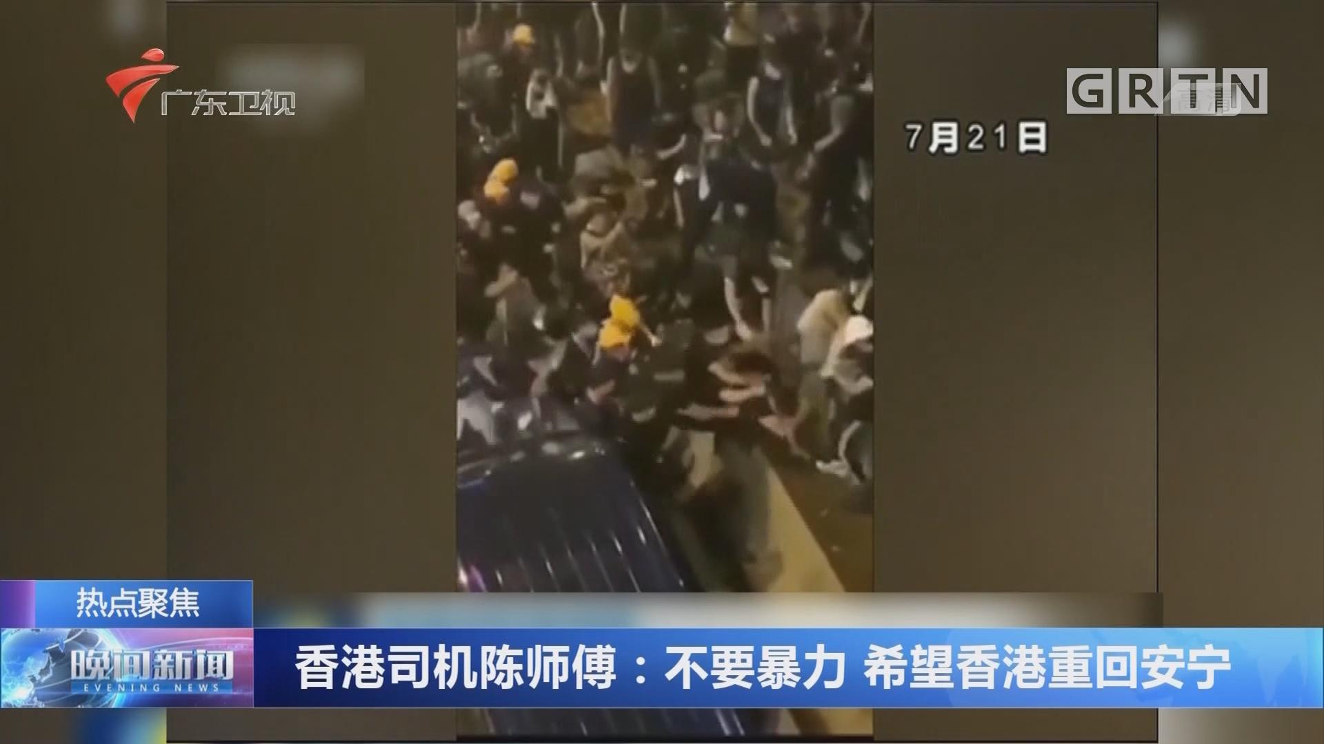 香港司机陈师傅:不要暴力 希望香港重回安宁