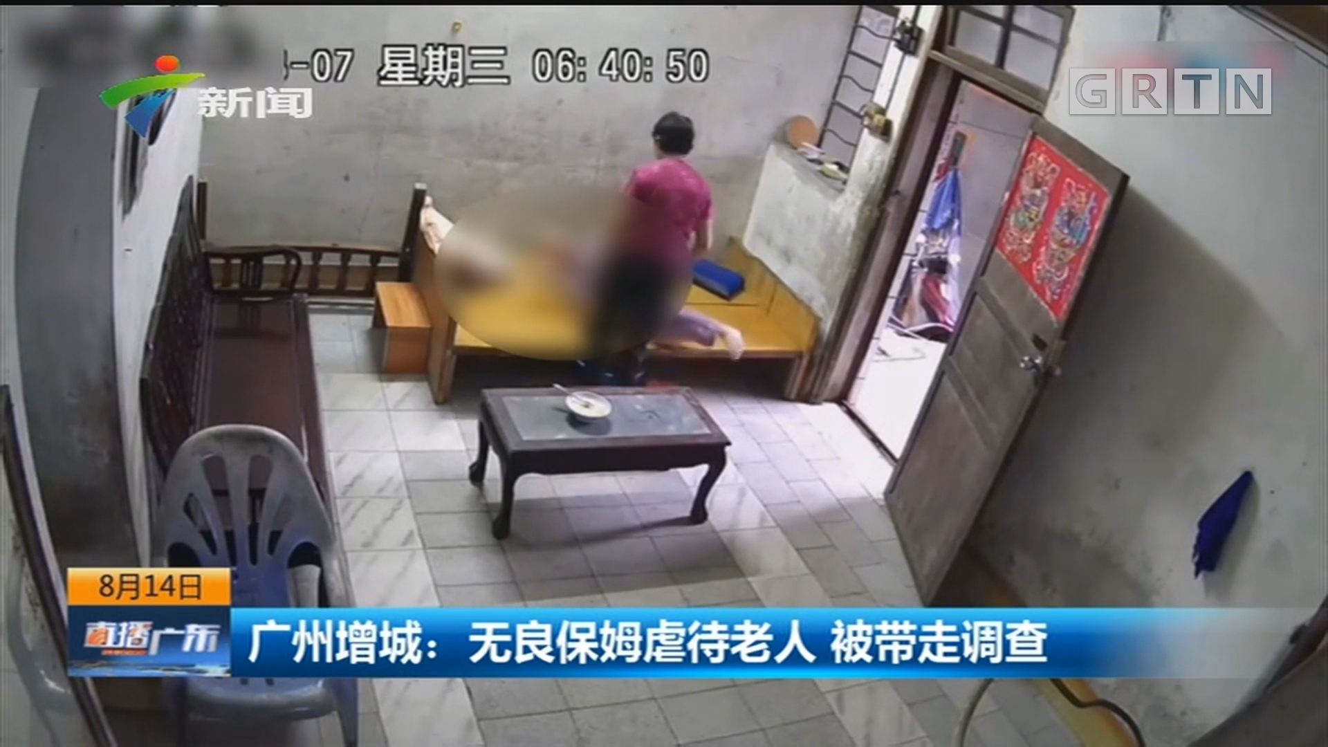 广州增城:无良保姆虐待老人 被带走调查