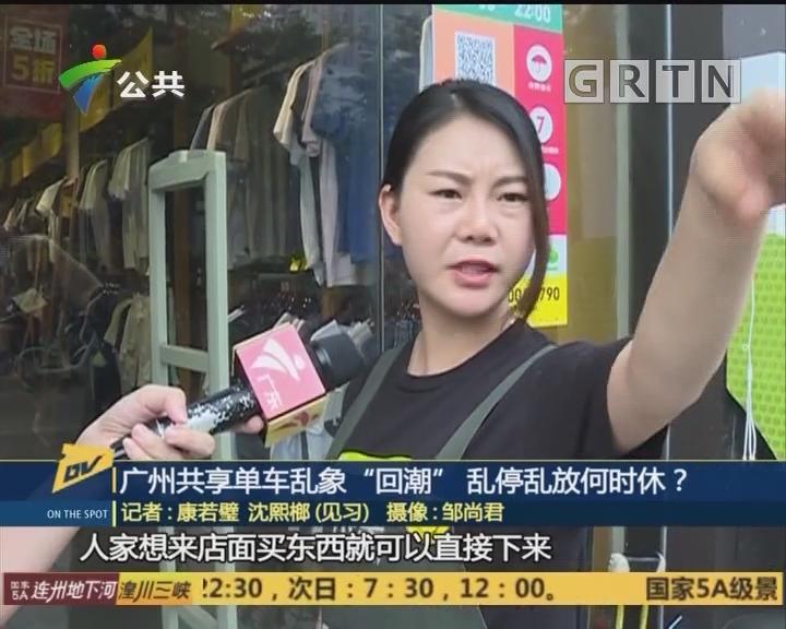 """广州共享单车乱象""""回潮"""" 乱停乱放何时休?"""