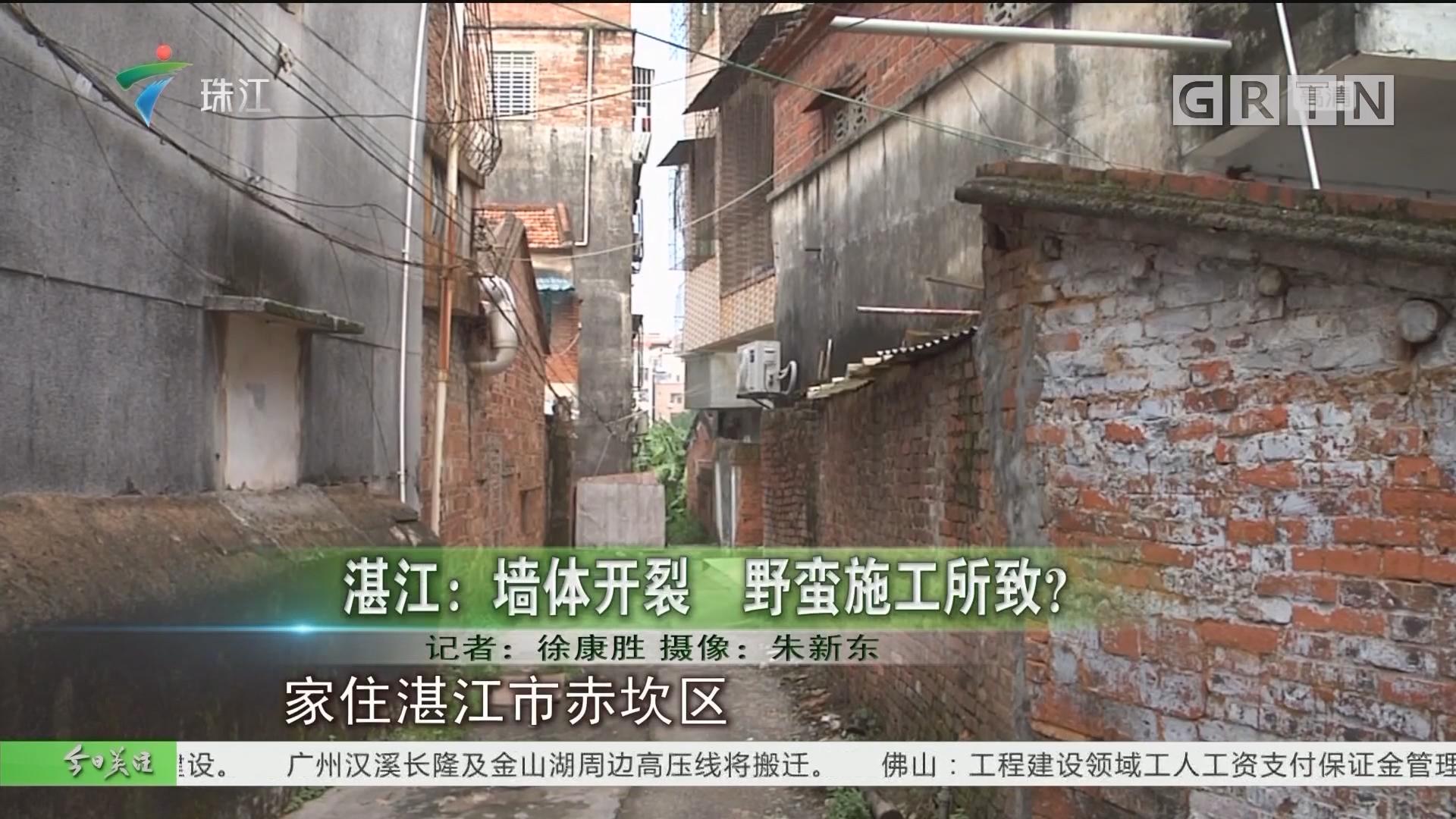 湛江:墙体开裂 野蛮施工所致?
