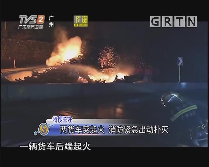 两货车突起火 消防紧急出动扑灭