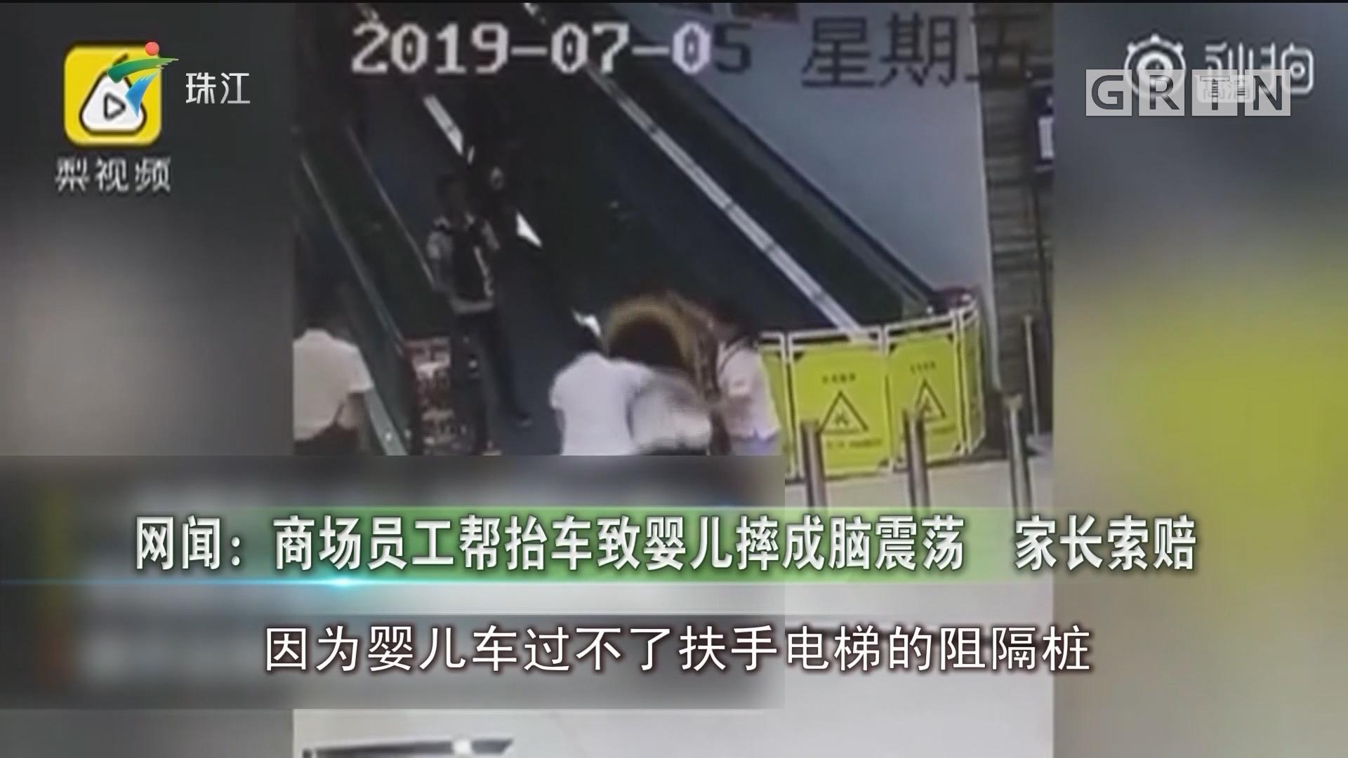 网闻:商场员工帮抬车致婴儿摔成脑震荡 家长索赔