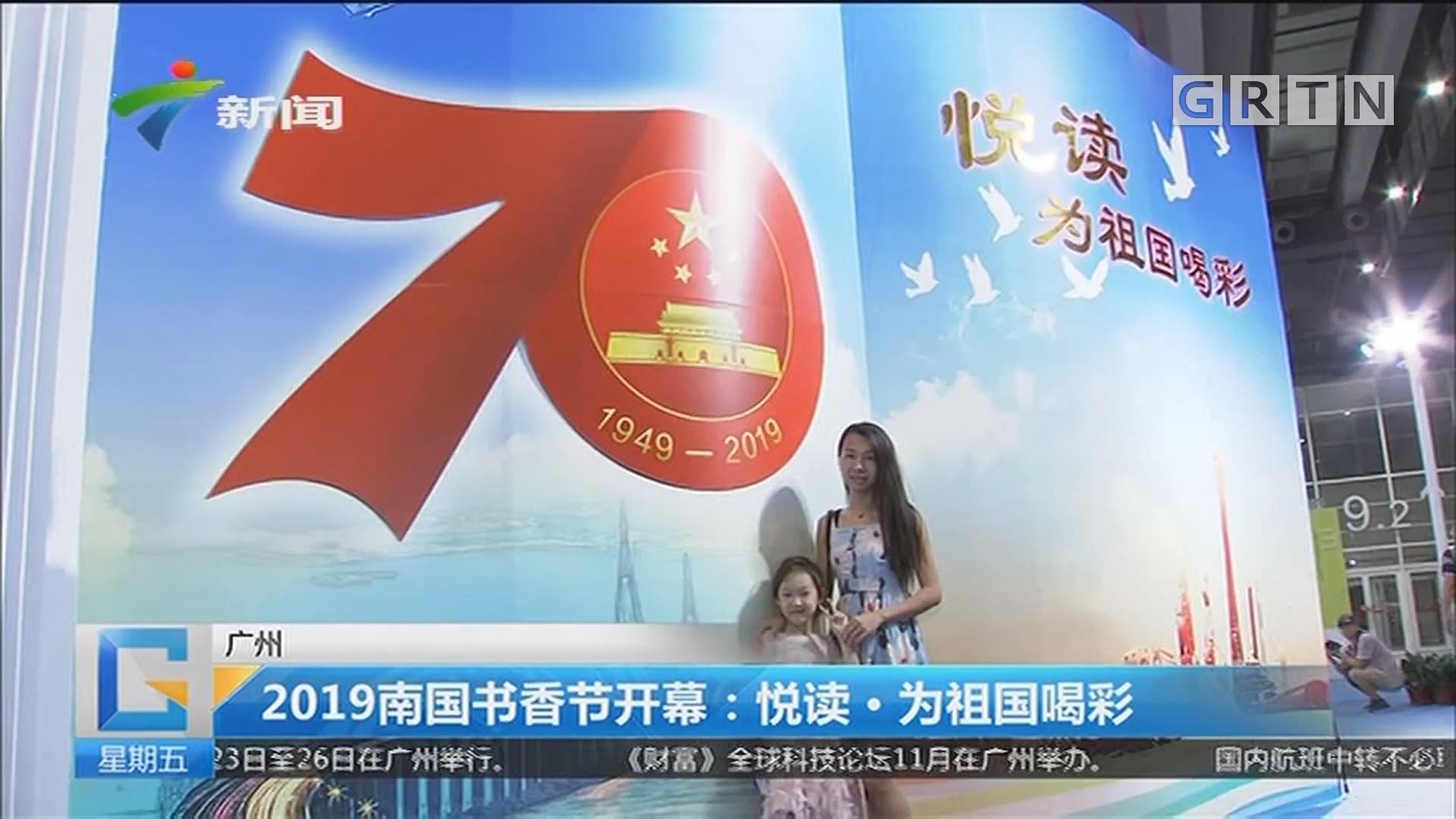 广州 2019南国书香节开幕:悦读·为祖国喝彩