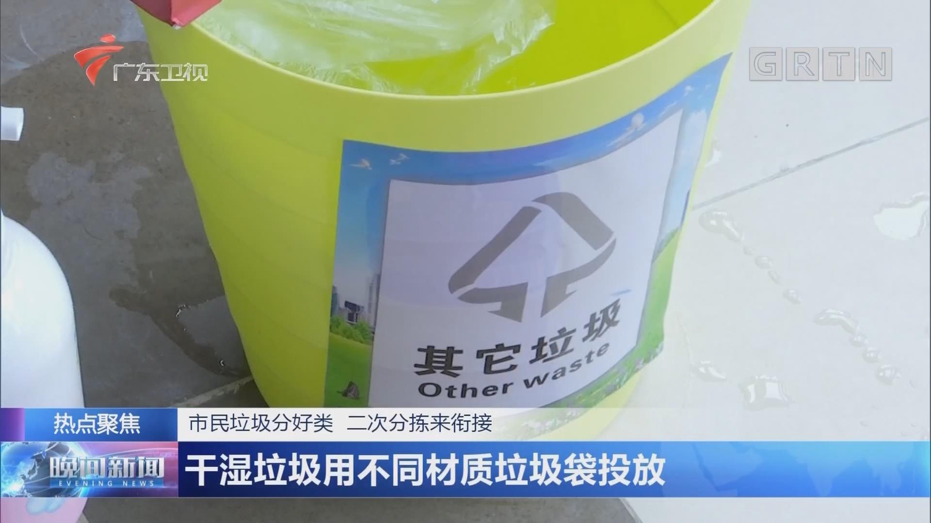 市民垃圾分好类 二次分拣来衔接 干湿垃圾用不同材质垃圾袋投放