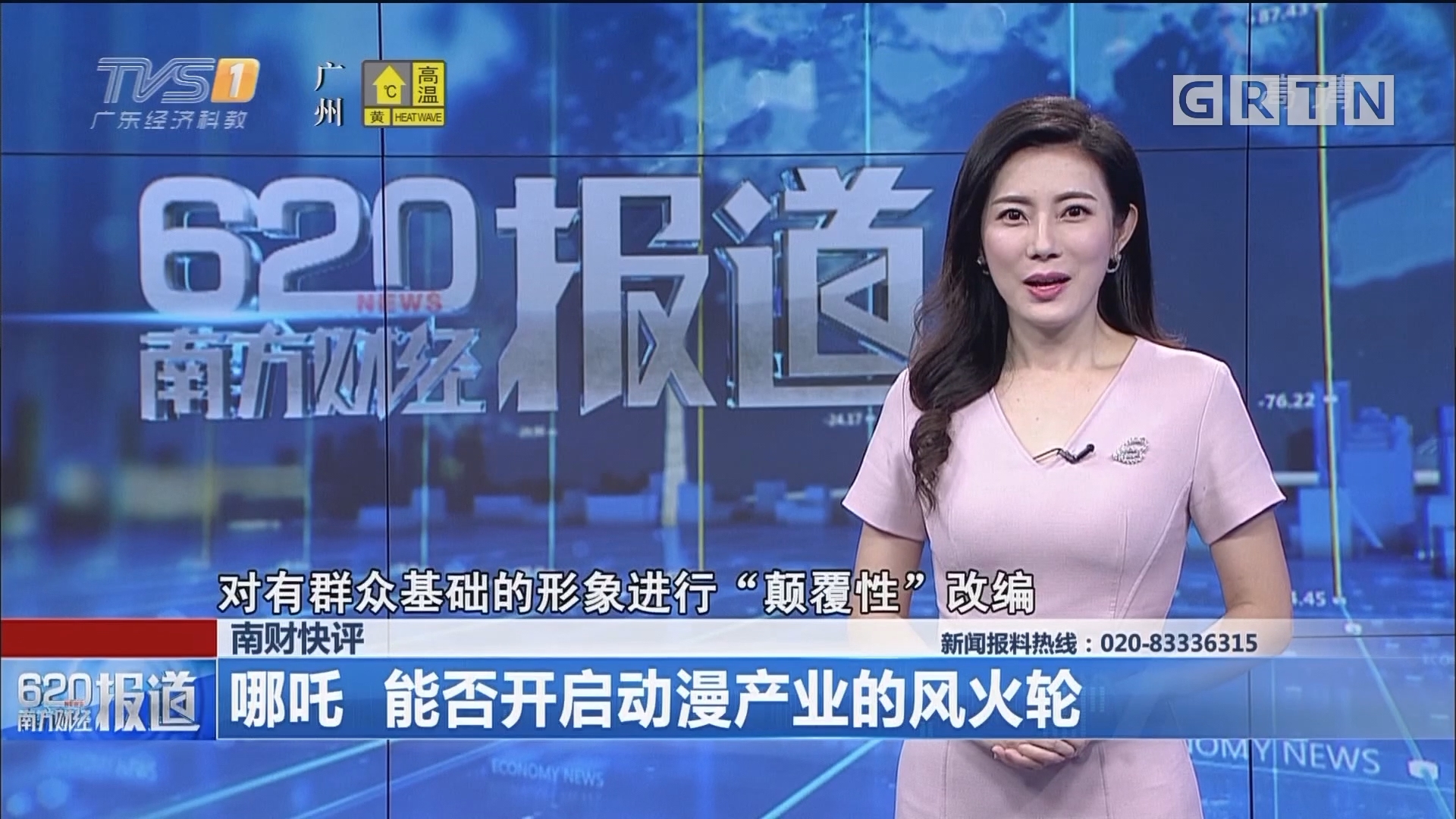 南财快评:哪吒 能否开启动漫产业的风火轮