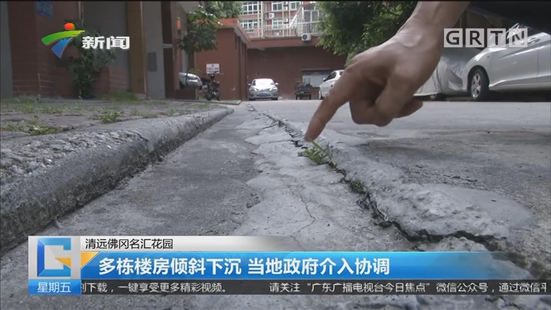 清远佛冈名汇花园:多栋楼房倾斜下沉 当地政府介入协调