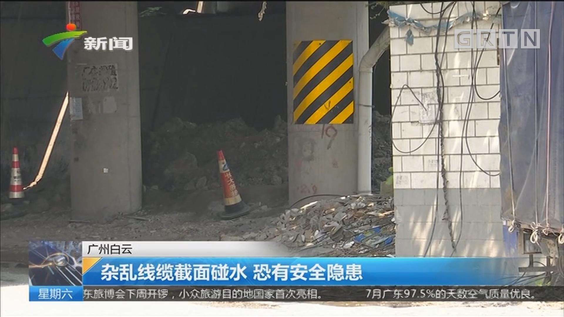 广州白云 杂乱线缆截面碰水 恐有安全隐患