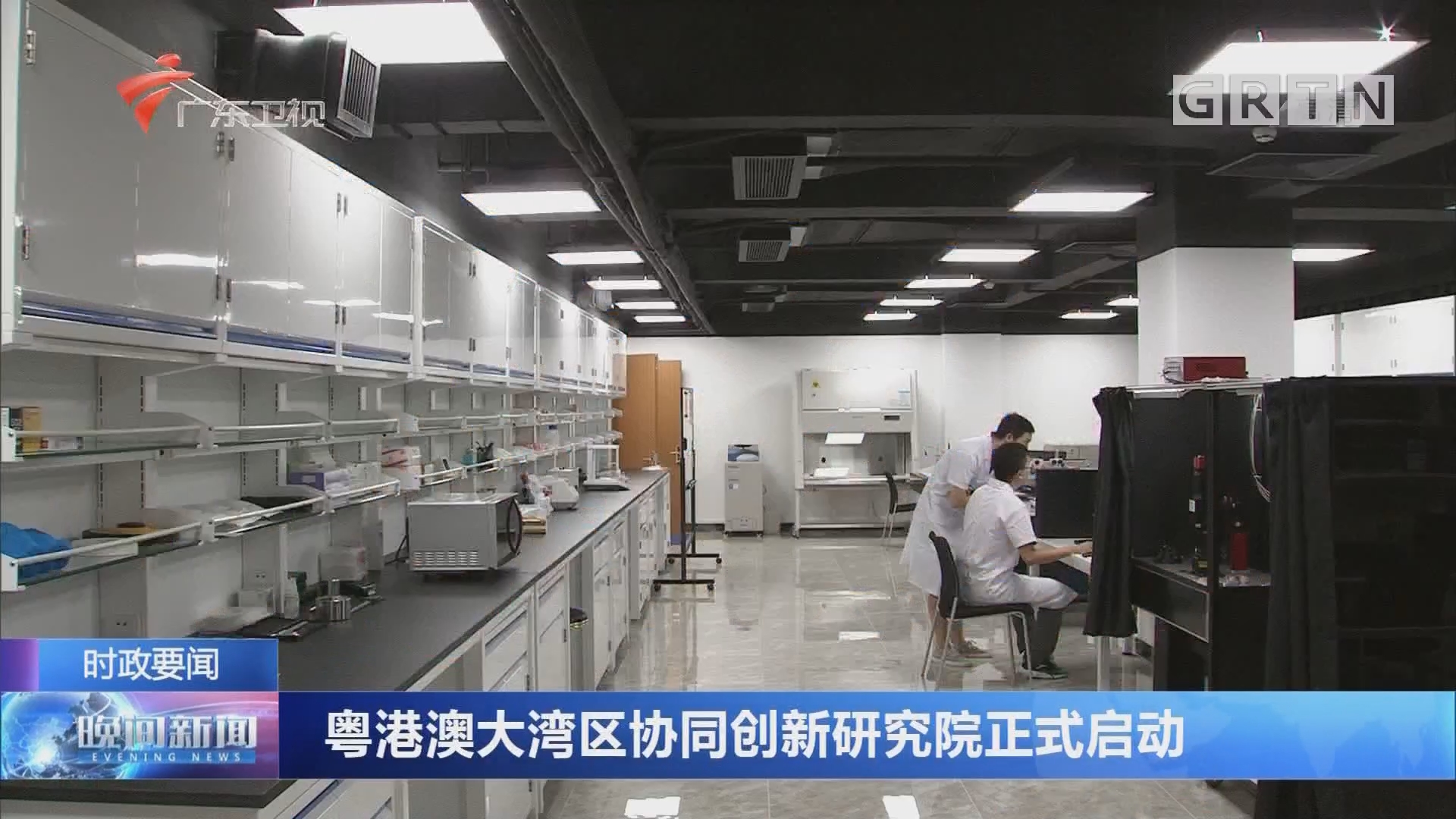 粤港澳大湾区协同创新研究院正式启动