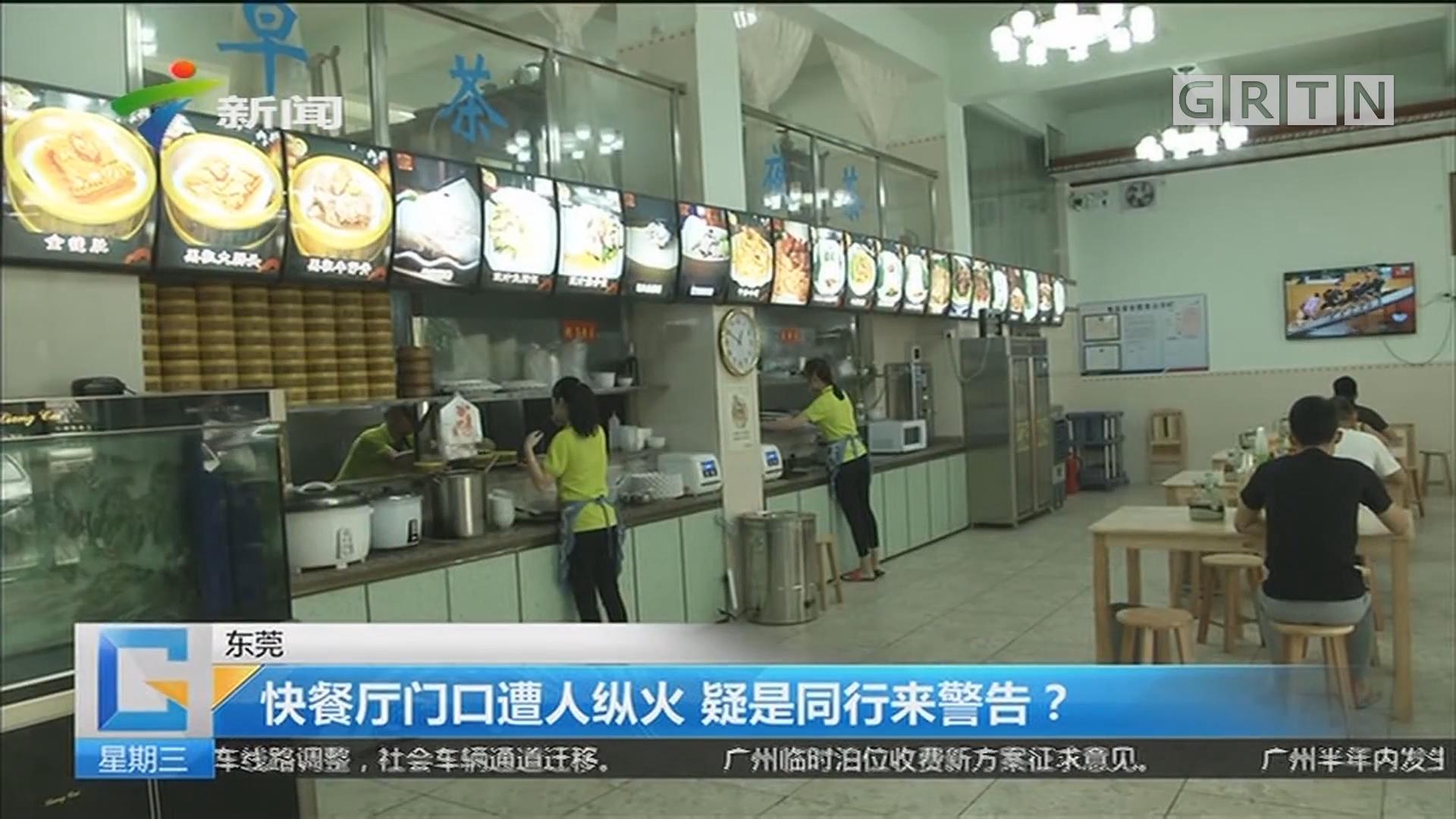 东莞:快餐厅门口遭人纵火 疑是同行来警告?