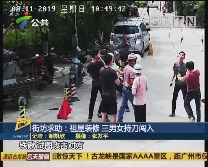 街坊求助:祖屋装修 三男女持刀闯入