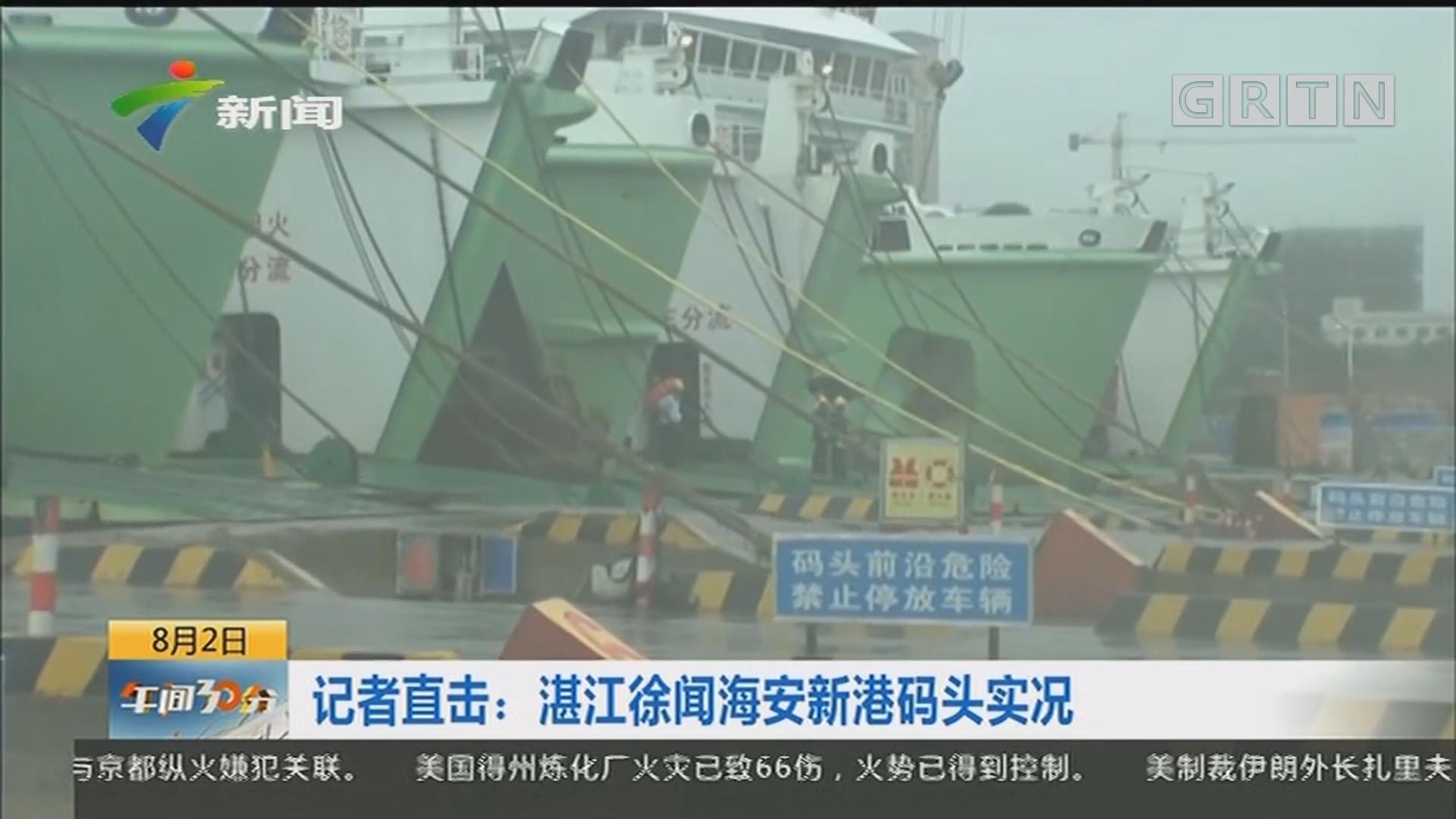 记者直击:湛江徐闻海安新港码头实况