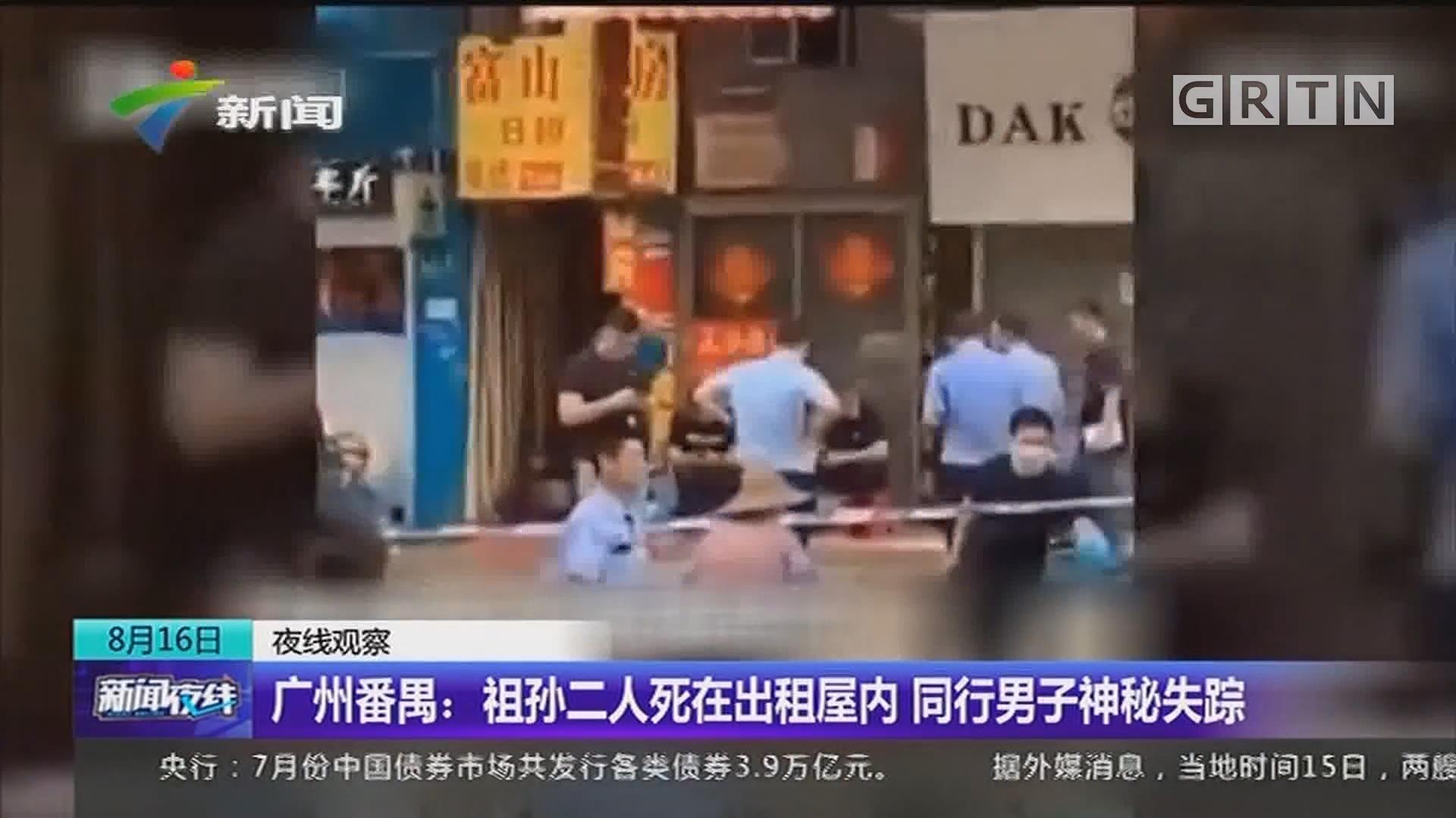 广州番禺:祖孙二人死在出租屋内 同行男子神秘失踪
