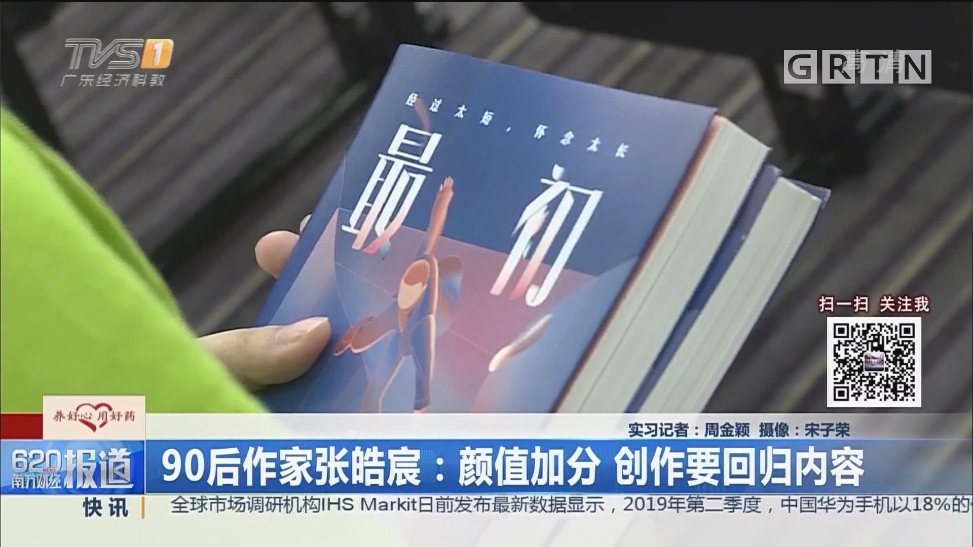 90后作家张皓宸:颜值加分 创作要回归内容