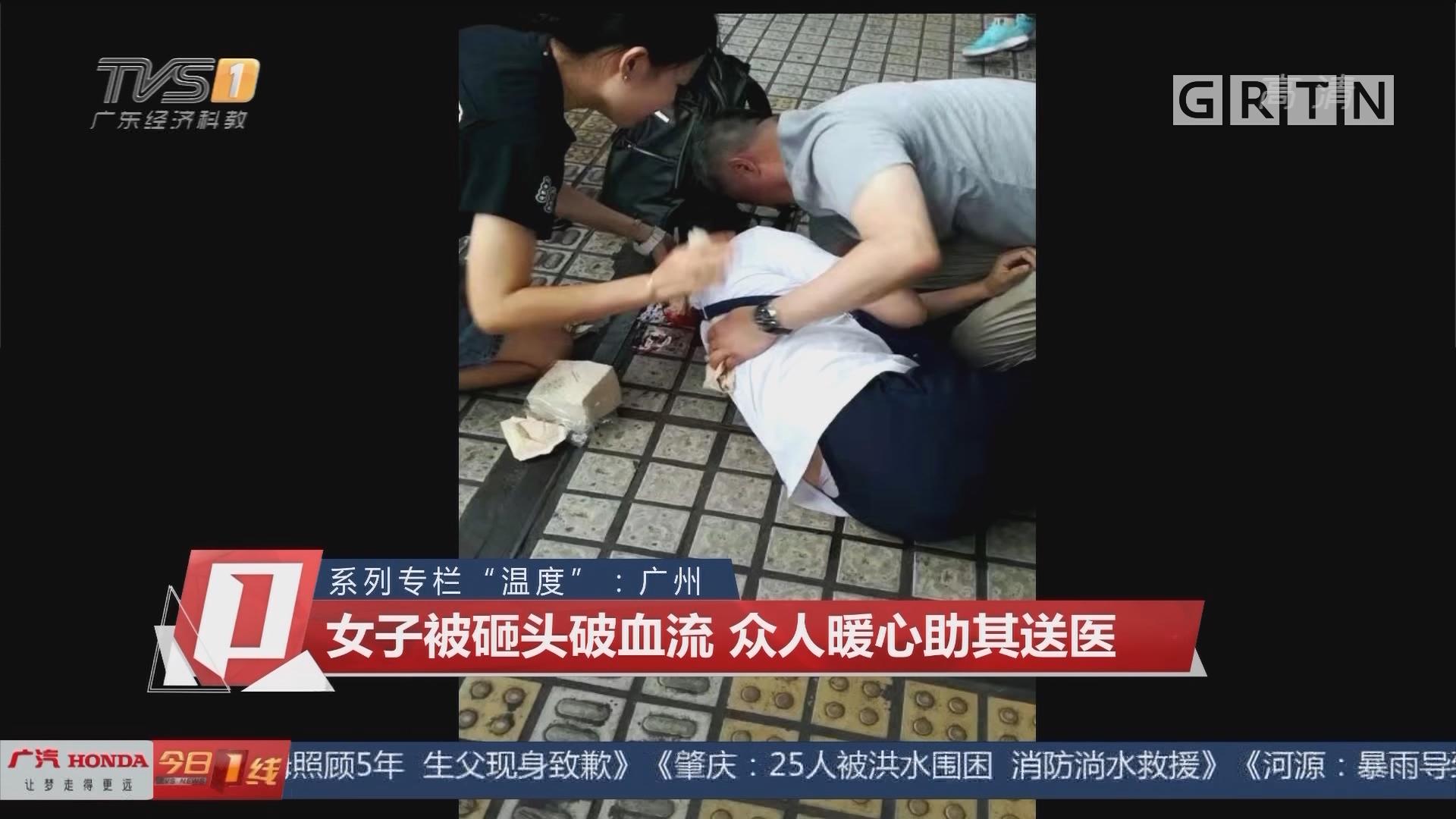 """系列专栏""""温度"""":广州 女子被砸头破血流 众人暖心助其送医"""