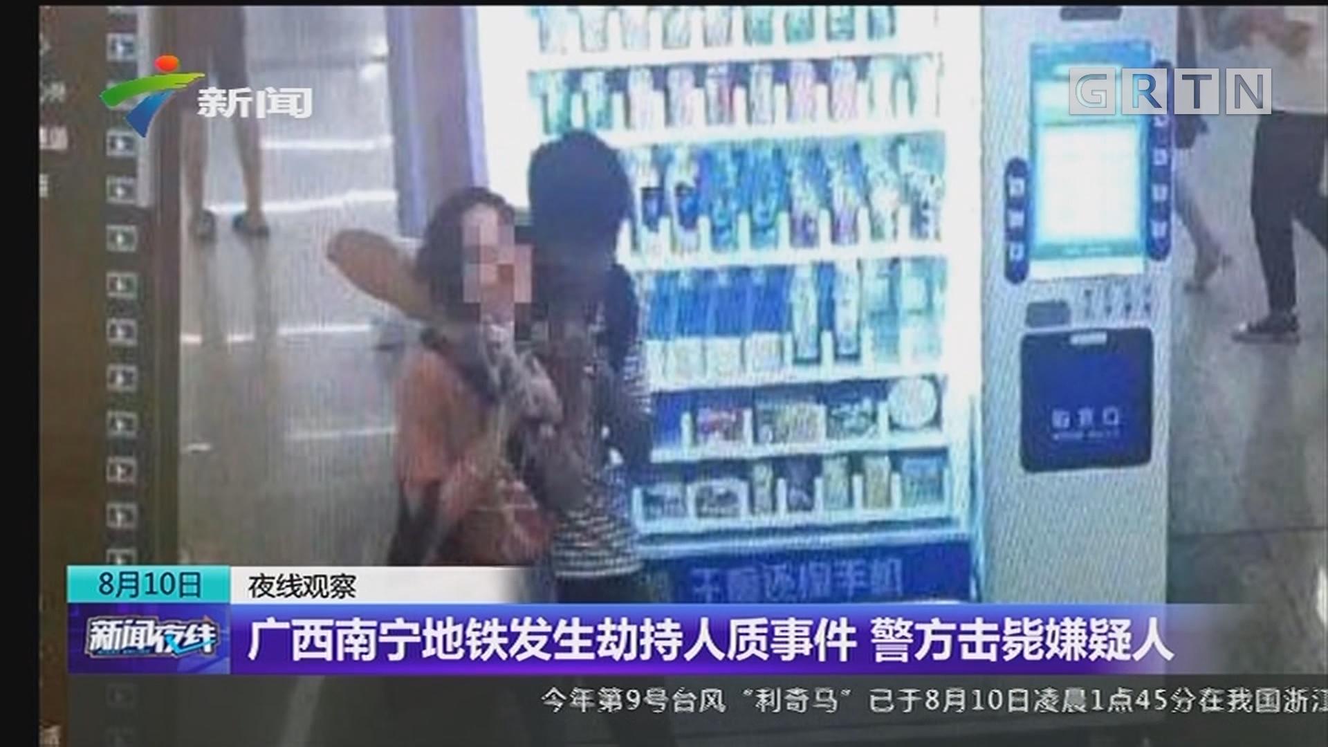 广西南宁地铁发生劫持人质事件 警方击毙嫌疑人