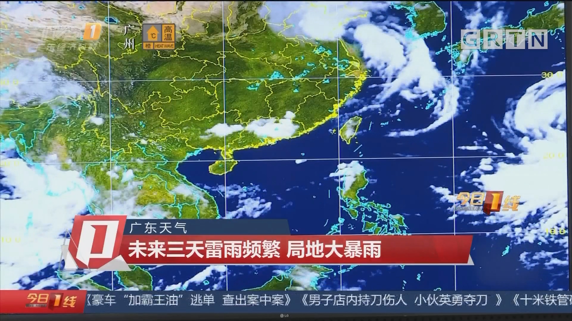 广东天气:未来三天雷雨频繁 局地大暴雨