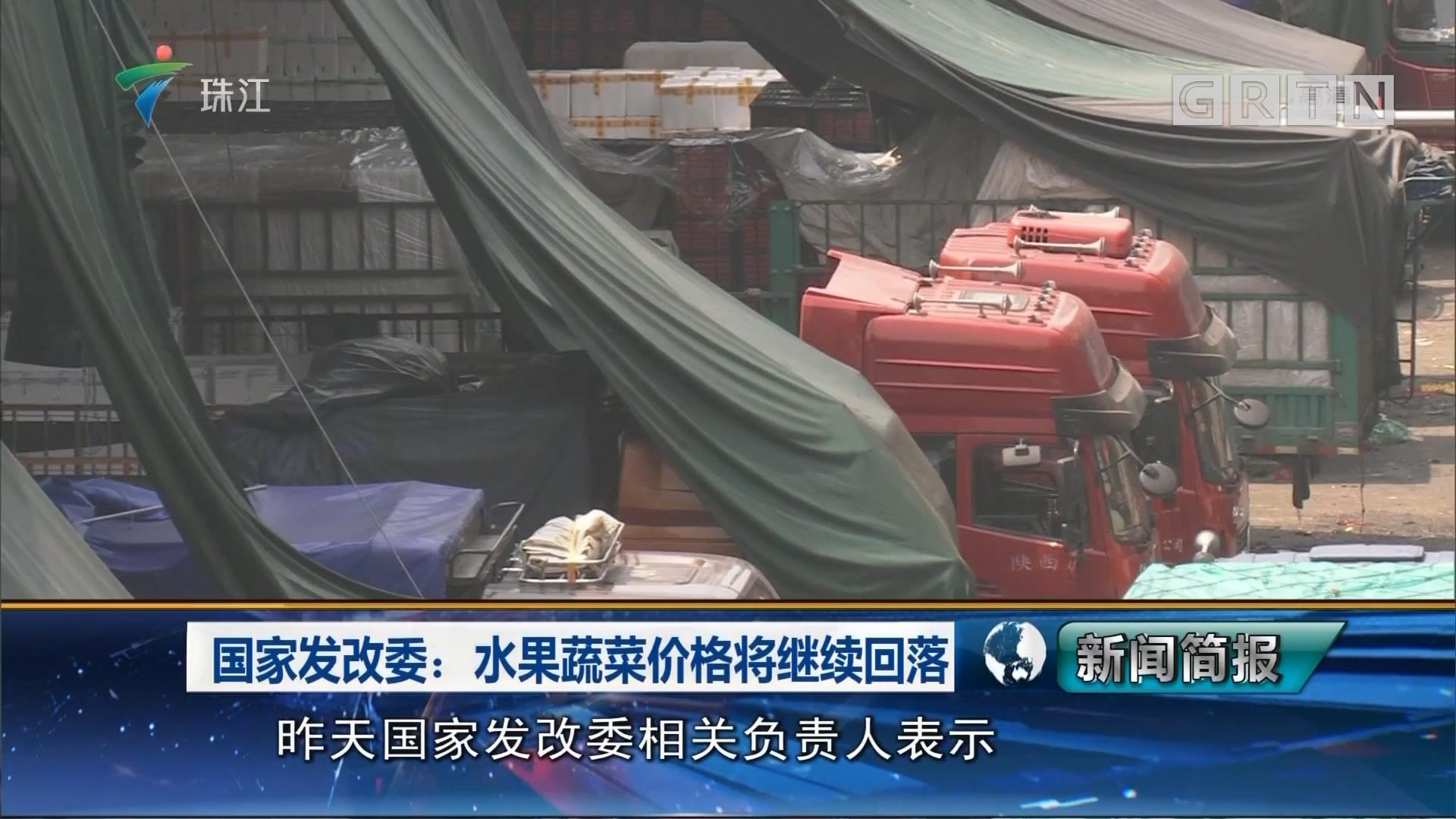 国家发改委:水果蔬莱价格将继续回落
