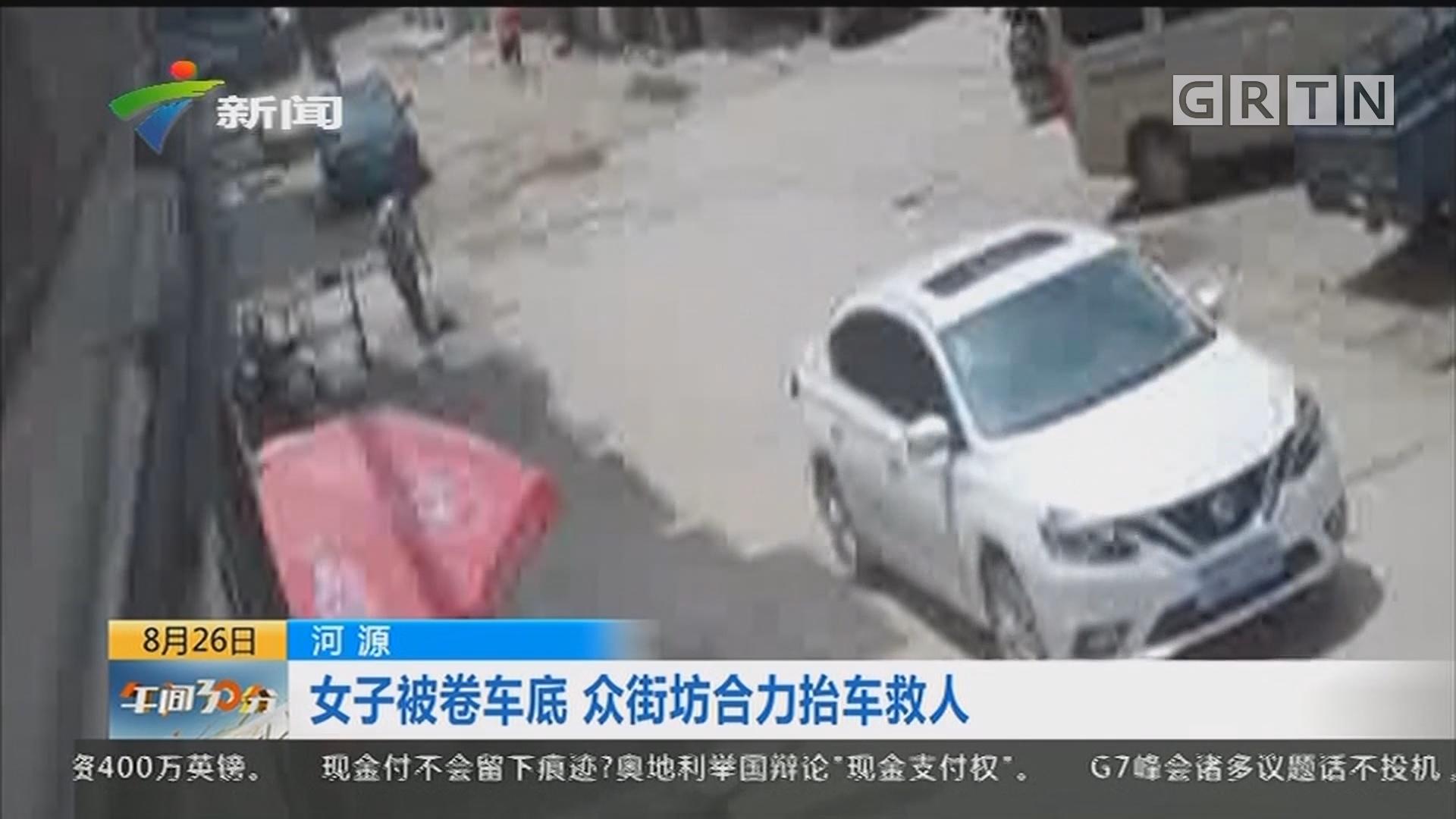 河源:女子被卷车底 众街坊合力抬车救人