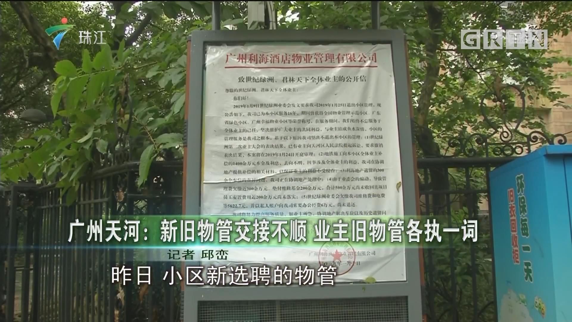 广州天河:新旧物管交接不顺 业主旧物管各执一词