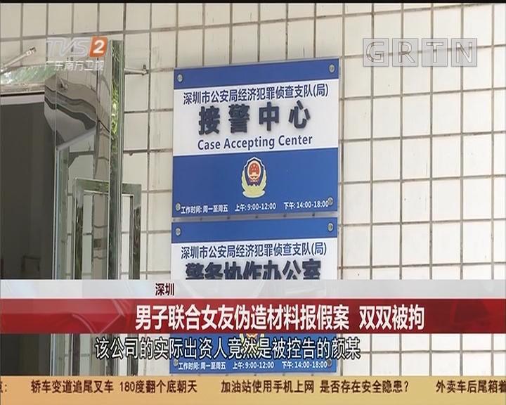 深圳 男子联合女友伪造材料报假案 双双被拘