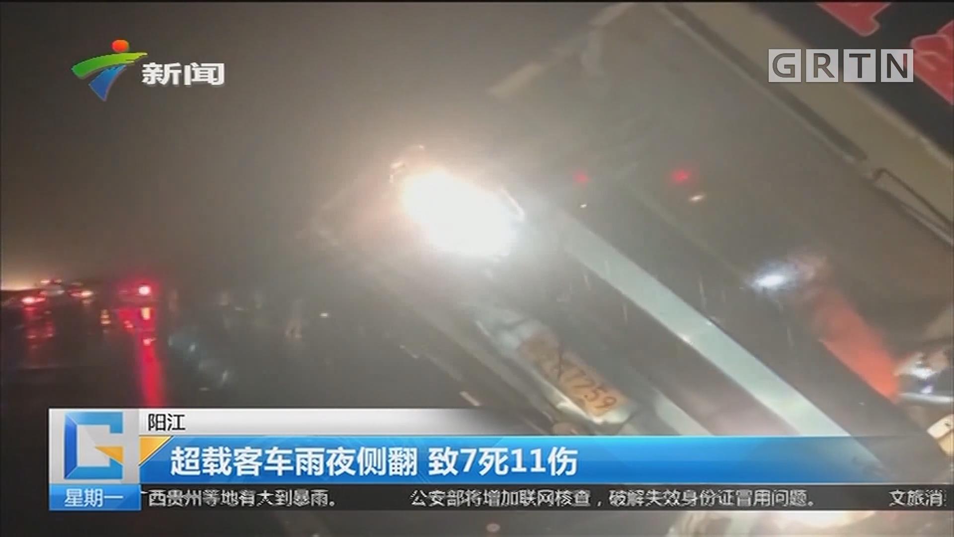 阳江:超载客车雨夜侧翻 致7死11伤