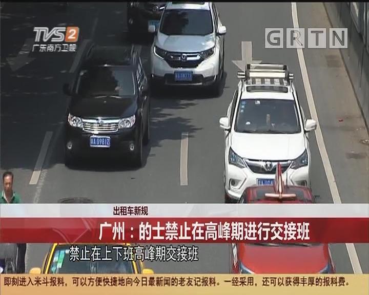 出租车新规 广州:的士禁止在高峰期进行交接班