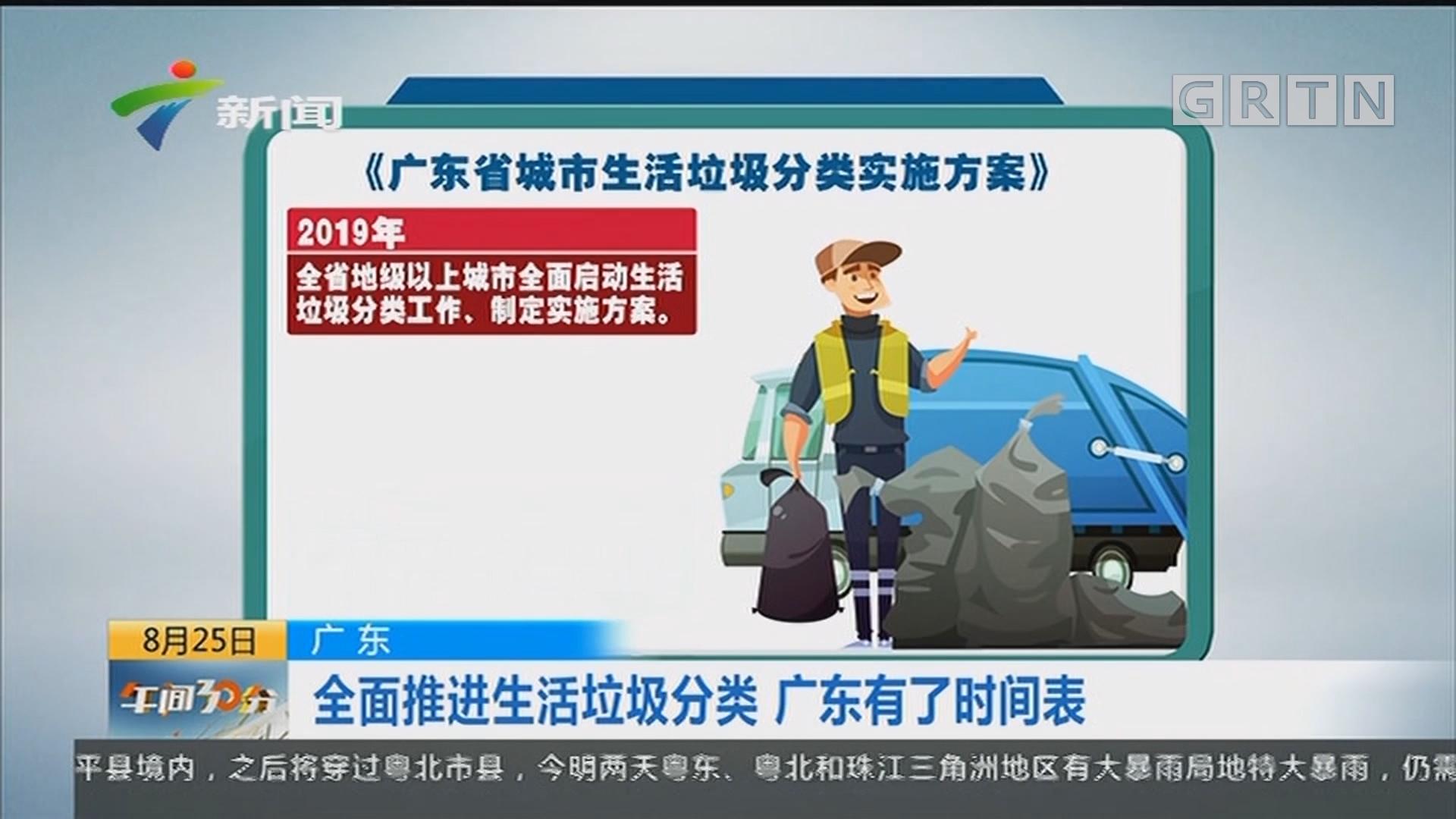 广东 全面推进生活垃圾分类 广东有了时间表