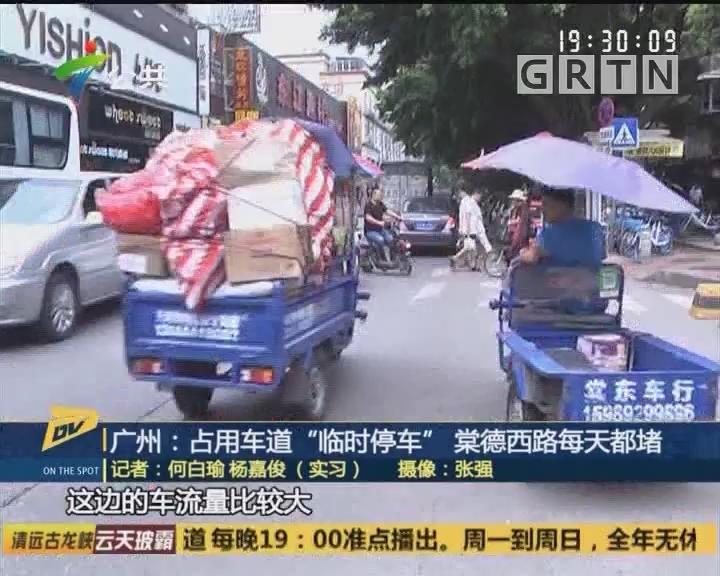 """广州:占用车道""""临时停车"""" 棠德西路每天都堵"""