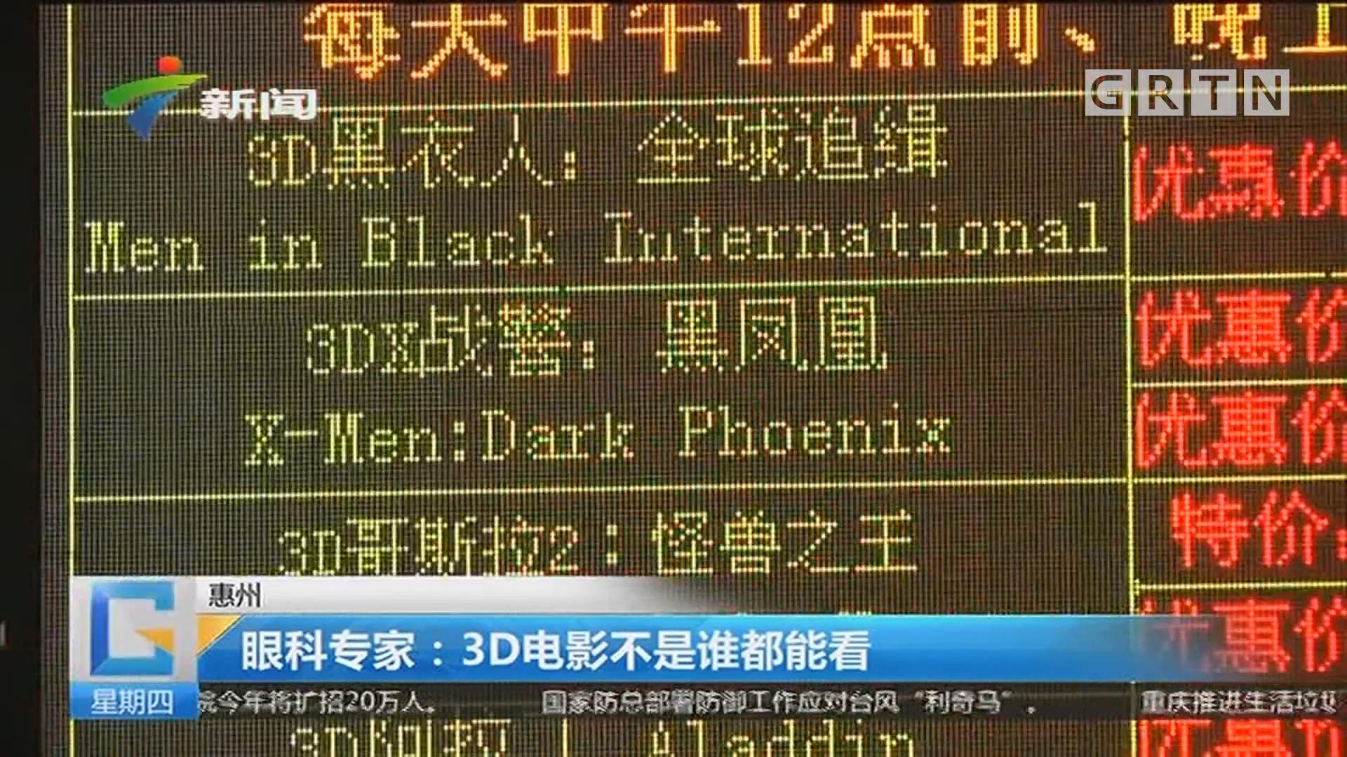 惠州 眼科专家:3D电影不是谁都能看