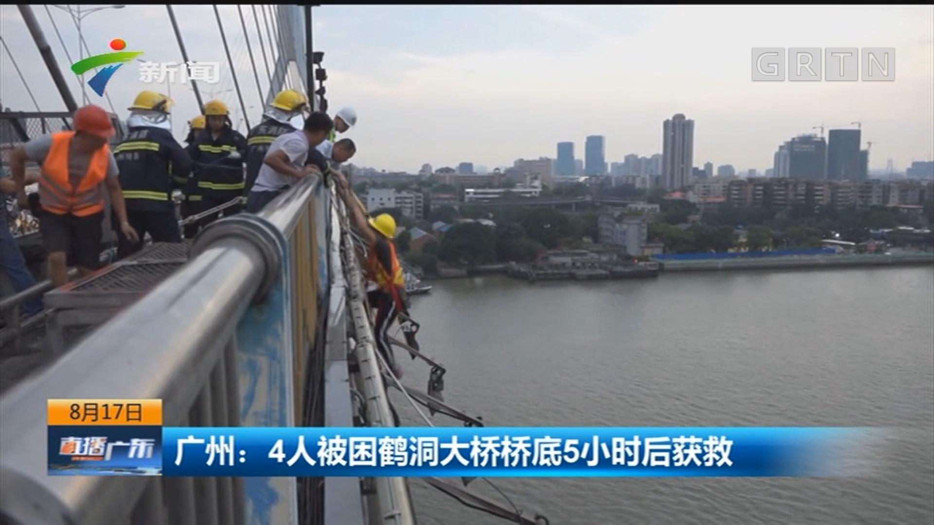 广州:4人被困鹤洞大桥桥底5小时后获救