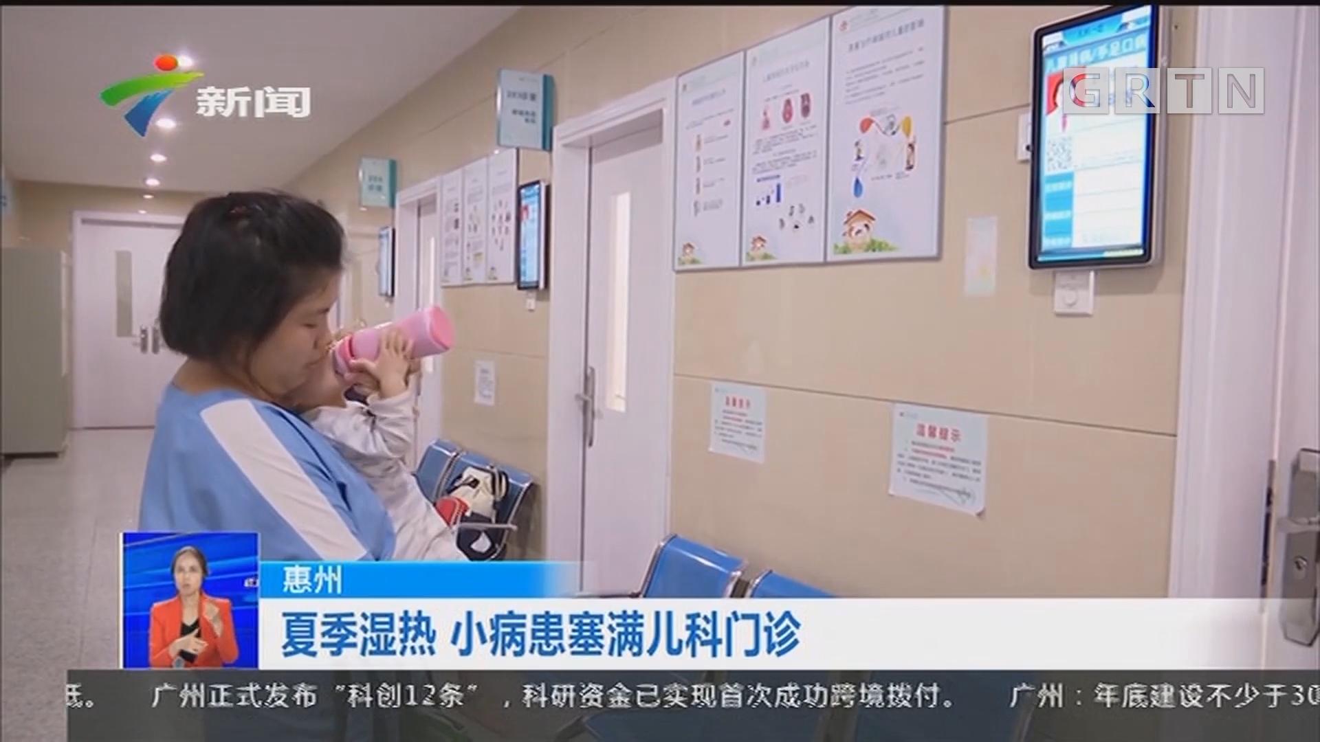 惠州:夏季湿热 小病患塞满儿科门诊