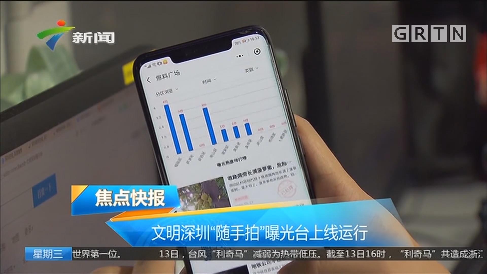"""文明深圳""""随手拍""""曝光台上线运行"""
