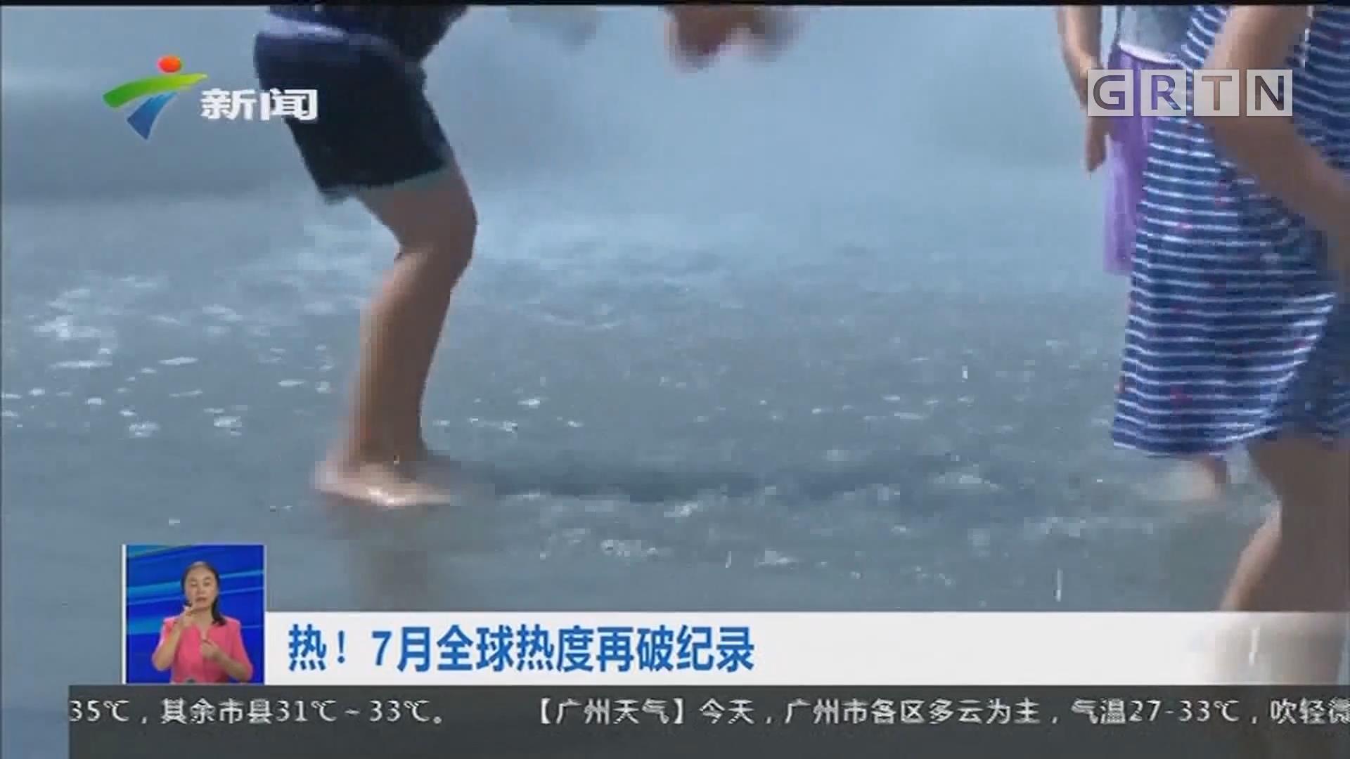 热!7月全球热度再破纪录