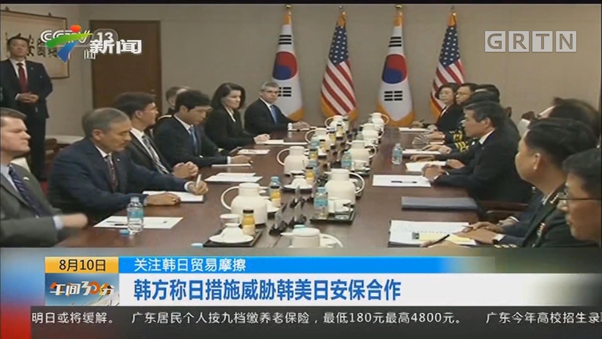 关注韩日贸易摩擦 韩方称日措施威胁韩美日安保合作