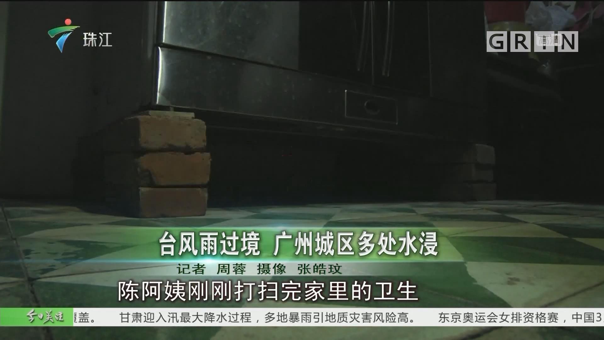 台风雨过境 广州城区多处水浸