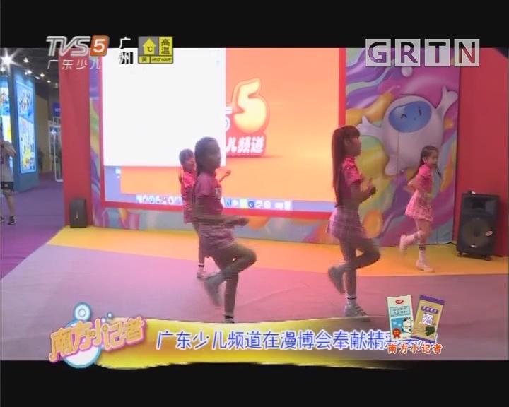 [2019-08-22]南方小记者:广东少儿频道在漫博会奉献精彩表演