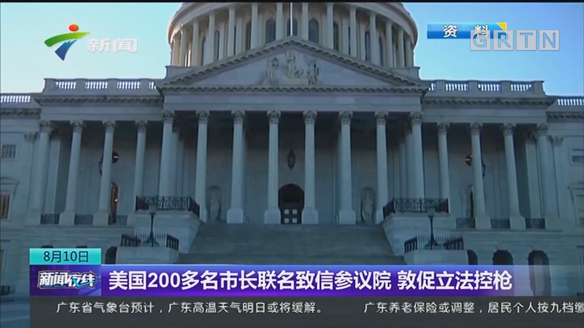 美国200多名市长联名致信参议院 敦促立法控枪