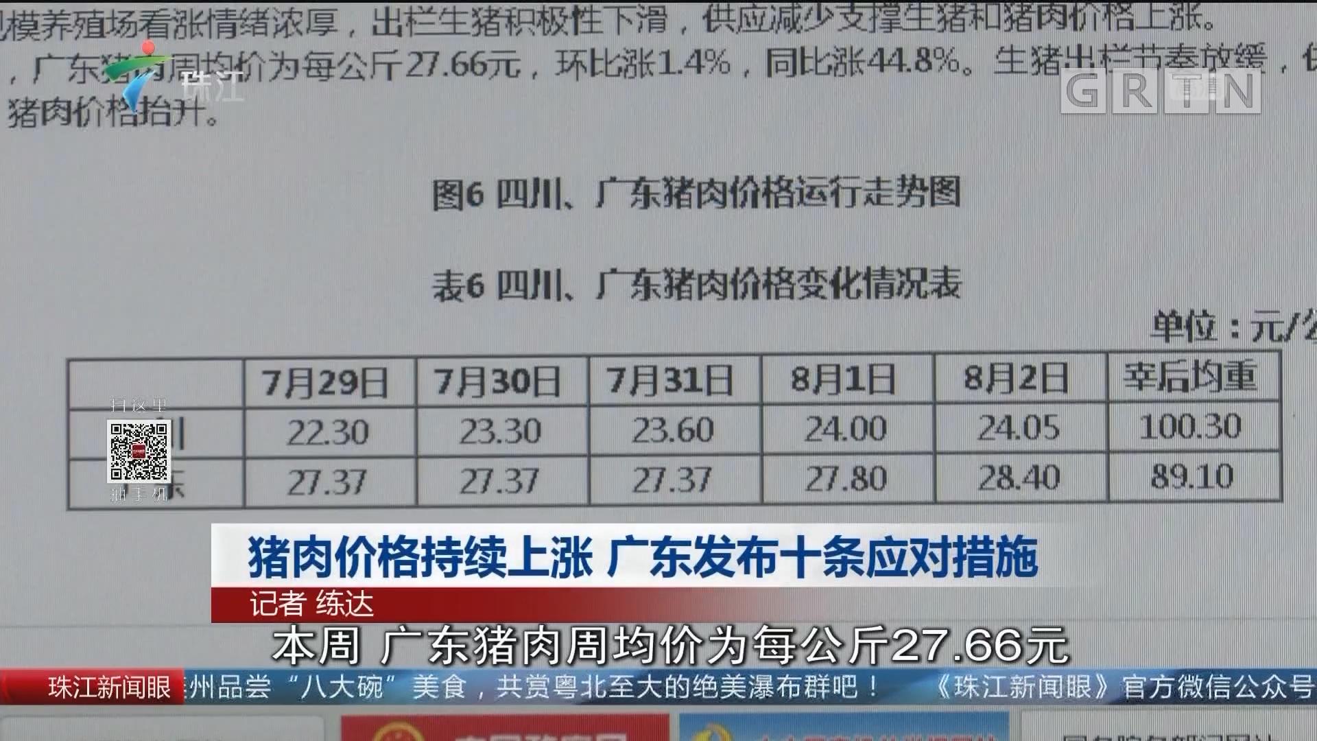 猪肉价格持续上涨 广东发布十条应对措施