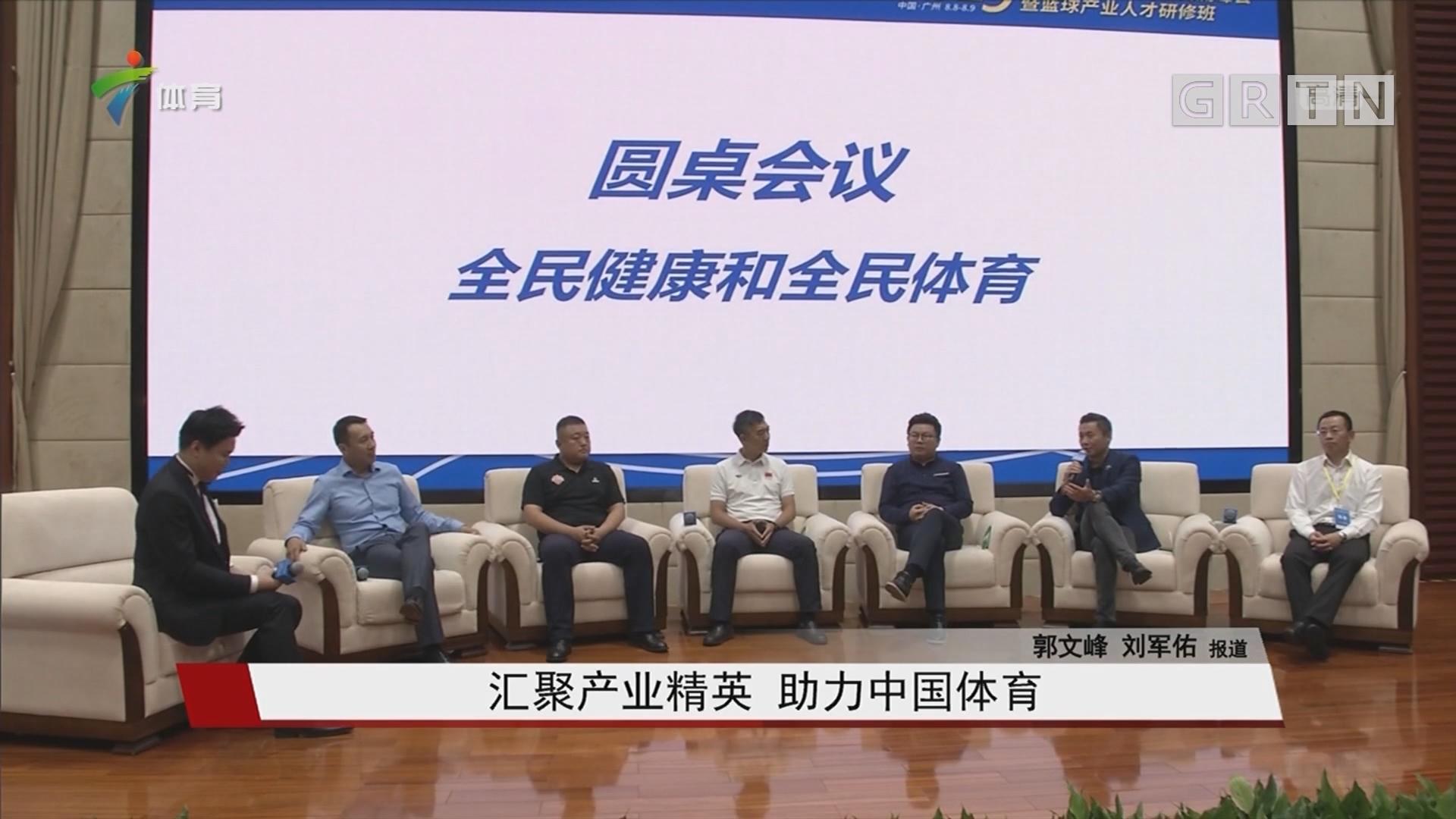 汇聚产业精英 助力中国体育